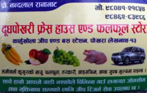 Dudh pokhari fresh house and vegetable store